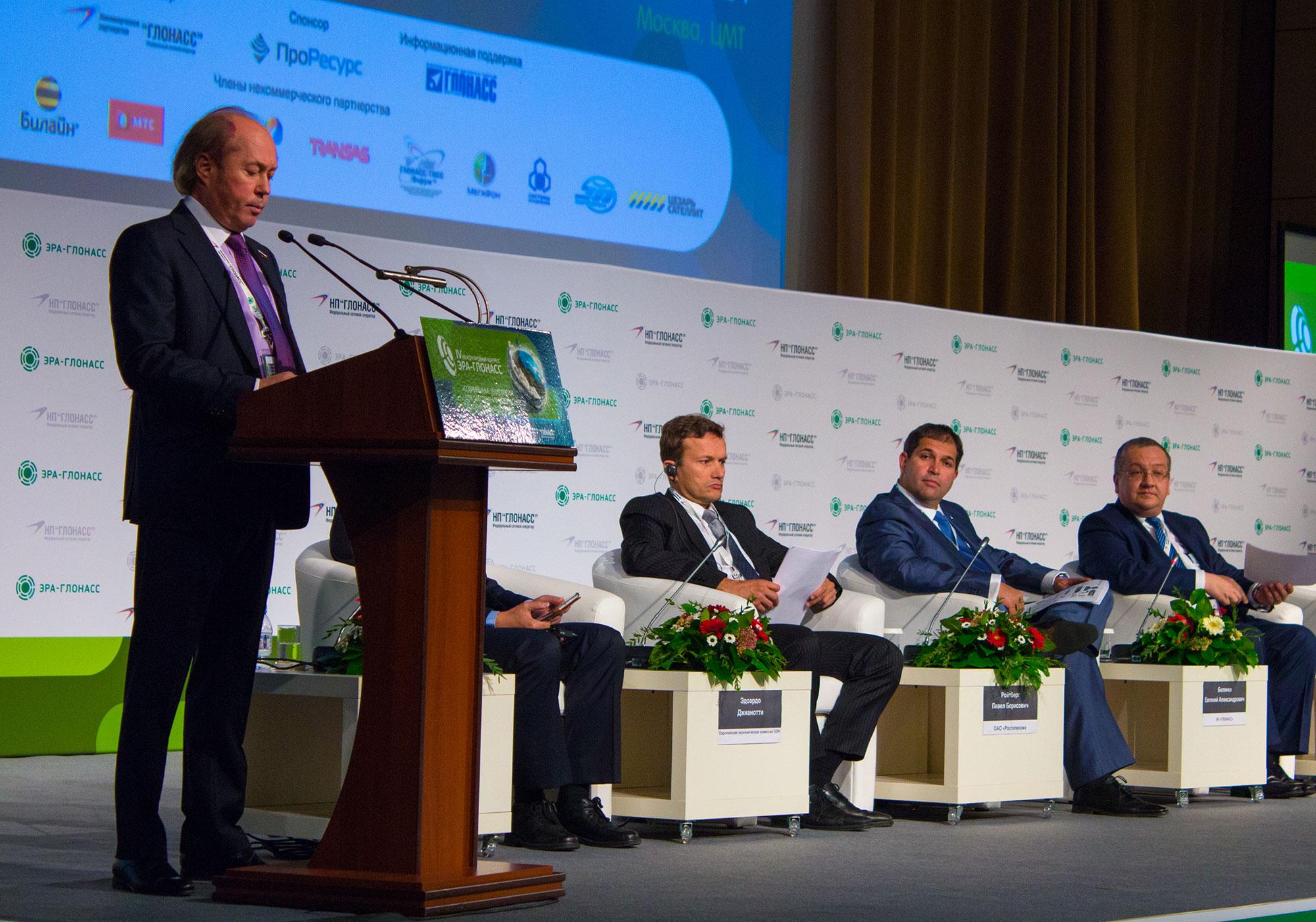 В Москве состоялся IV Международный конгресс «ЭРА-ГЛОНАСС»