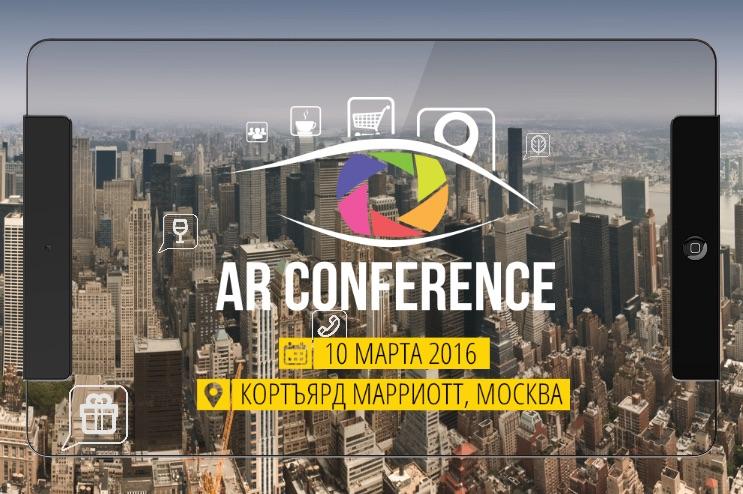 В Москве пройдёт AR Conference 2016