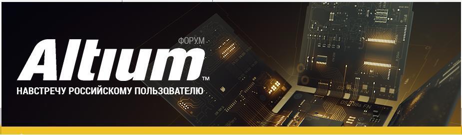 Форум «Altium: навстречу российскому пользователю»