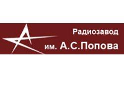 300 млн руб. на реконструкцию Радиозавода им. А.С. Попова