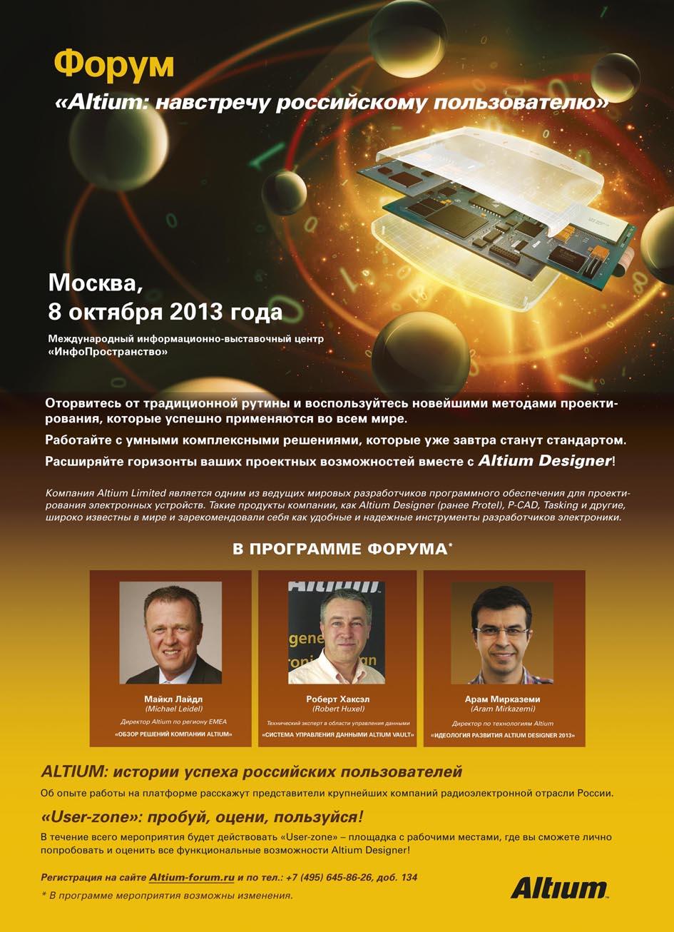 Форум «Altium: навстречу российскому пользователю». Присоединяйтесь!