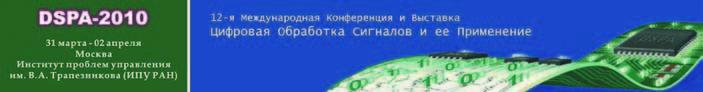 DSPA-2010