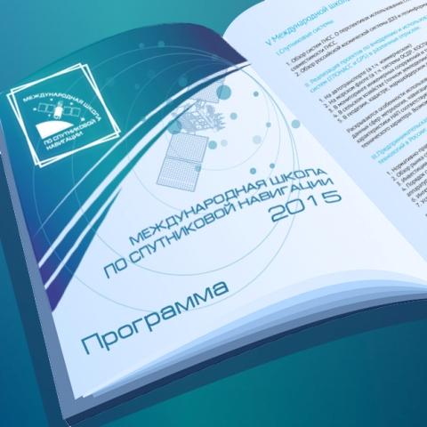 Утверждена программа V Международной школы по спутниковой навигации