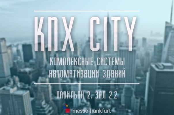 Всероссийская Олимпиада KNX