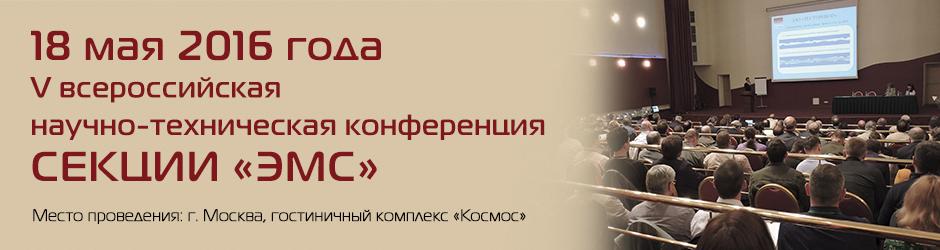V Всероссийская научно-техническая конференция ЭМС