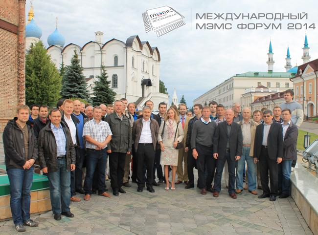 В Казани состоялся Международный МЭМС-Форум 2014