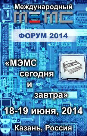 IV Международный МЭМС-Форум «МЭМС сегодня и завтра»