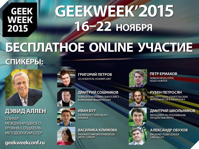 Международная онлайн-конференция GeekWeek-2015 собрала более 77 тысяч разработчиков