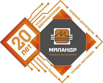 20 лет компании «Миландр»