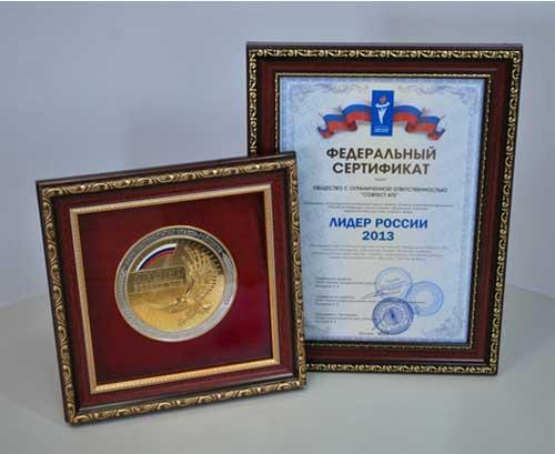 «Совтест АТЕ» удостоено звания «Лидер России–2013»
