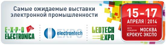С 15 по 17 апреля 2014 в Москве в Крокус Экспо