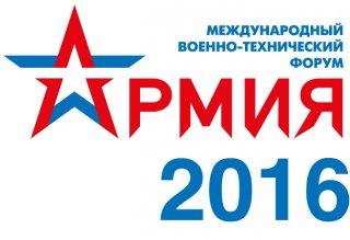 Научно-деловая программа форума «АРМИЯ-2016»