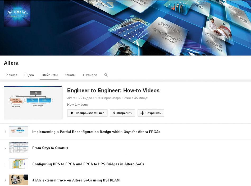 Altera создала раздел видеоматериалов  Engineer to Engineer