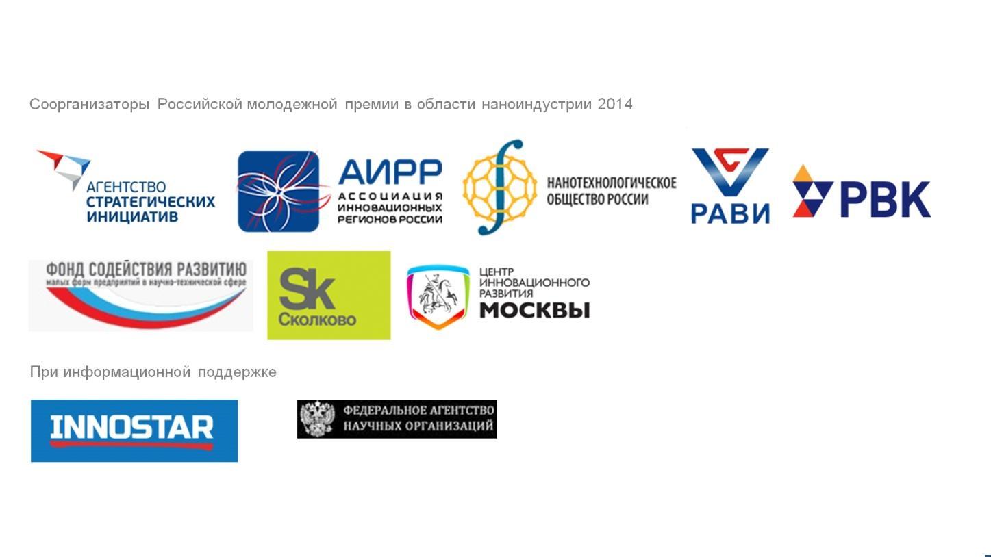 Российская молодёжная премия в области наноиндустрии