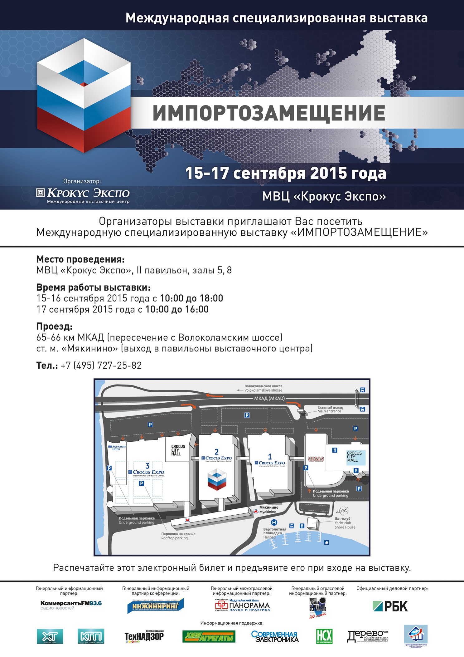 Доклады «Импортозамещения 2015»