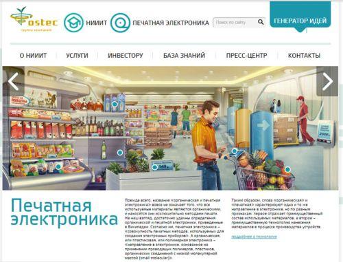 Открытие нового сайта по печатной электронике