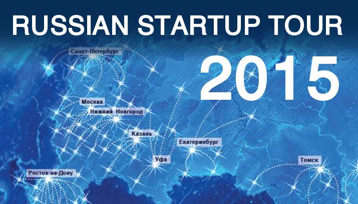 Заключительный этап Всероссийского стартап-тура 2015