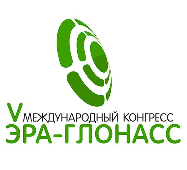 V Международный Конгресс «ЭРА-ГЛОНАСС» уже в этот четверг
