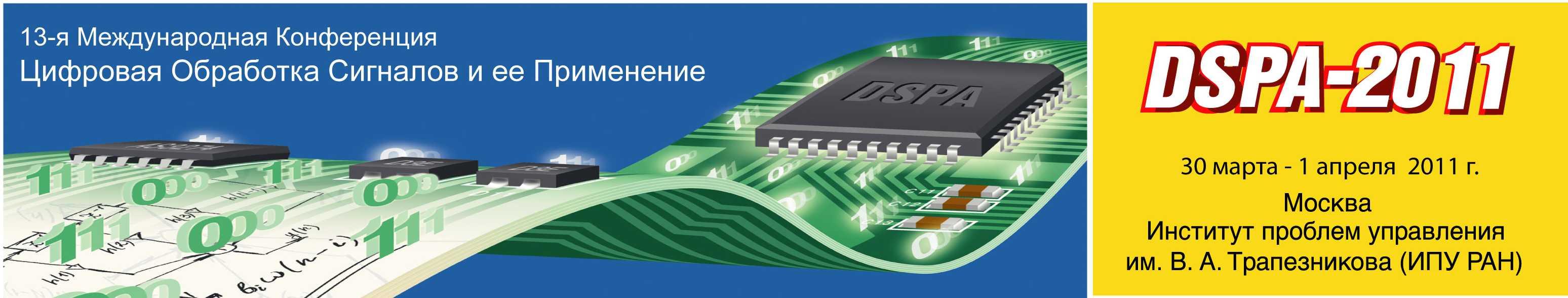 13-я Международная конференция «Цифровая обработка сигналов и её применение – DSPA'2011»