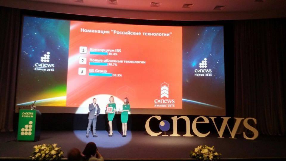 GS Group – лауреат премии CNews Awards 2015 в номинации «Российские технологии»