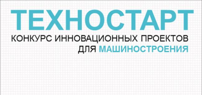 Приём заявок на 3-ий конкурс «Техностарт»