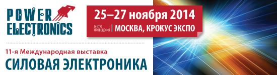Силовая электроника на «Силовой электронике 2014»
