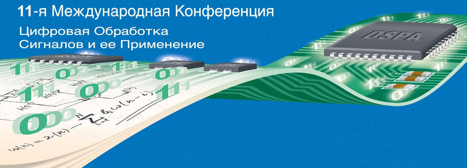 11-я Международная научно-техническая Конференция «Цифровая обработка сигналов и её применение - DSPA'2009»