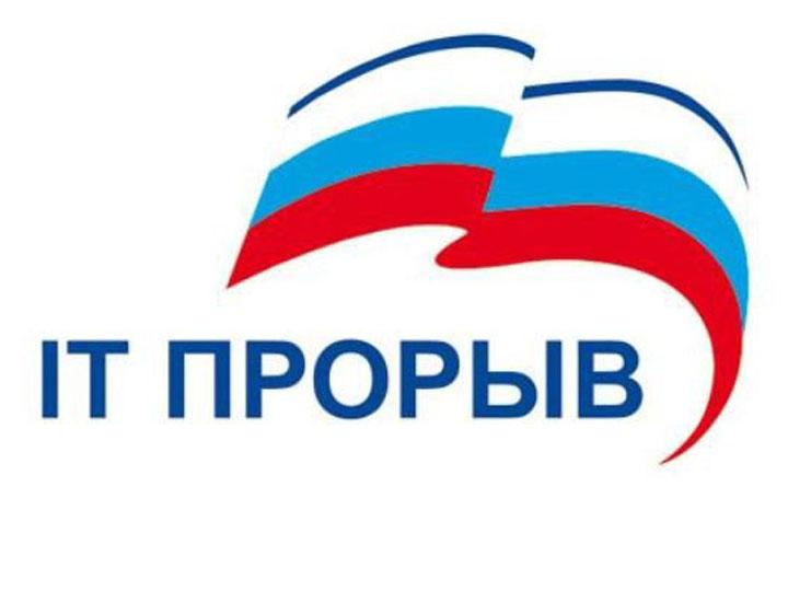 Стартует Всероссийский конкурс «IT-Прорыв»