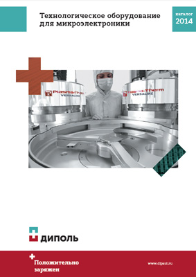 Вышел новый каталог оборудования для микроэлектроники