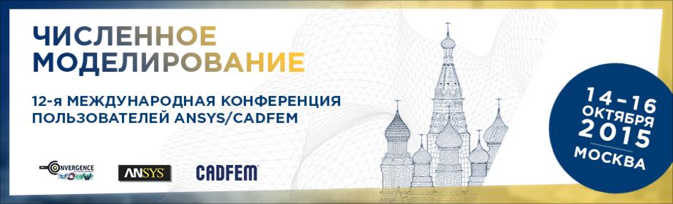 КАДФЕМ Си-Ай-Эс приглашает на конференцию пользователей ANSYS/CADFEM