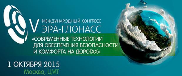 Открыта регистрация на V Международный конгресс «ЭРА-ГЛОНАСС»