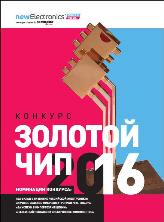 Золотой чип 2016