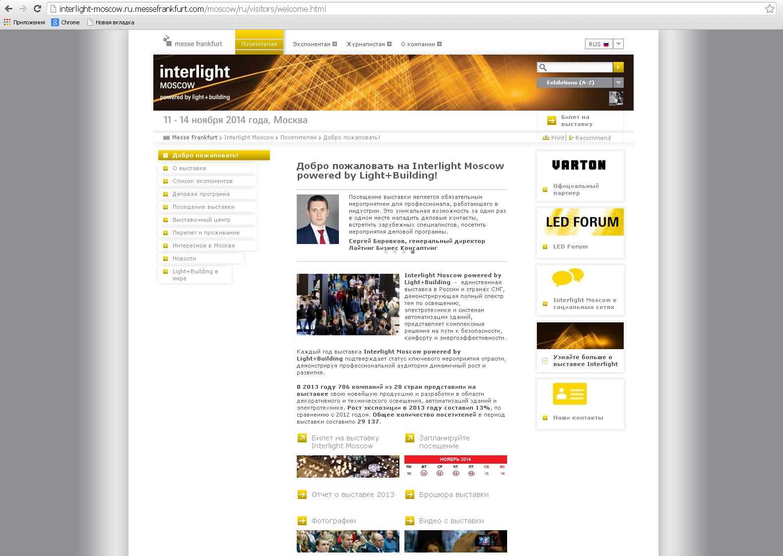 Новая версия сайта Interlight Moscow