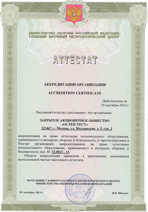 ЗАО «Остек-Тест» в очередной раз прошло аккредитацию на аттестацию испытательного оборудования