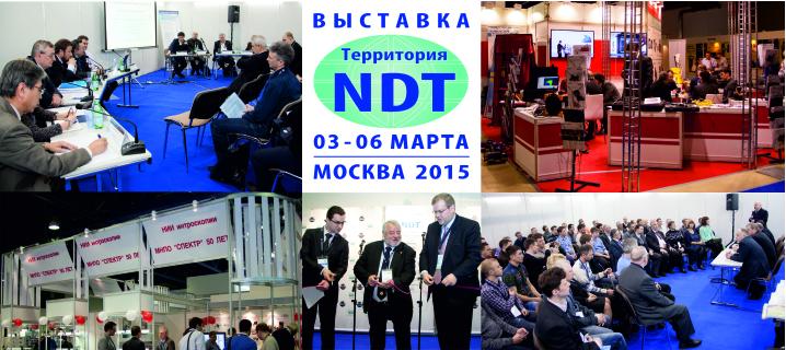 Форум Территория NDT 3–6 марта в Москве