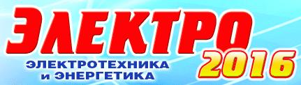 Юбилейная 25-я международная выставка «Электро-2016»