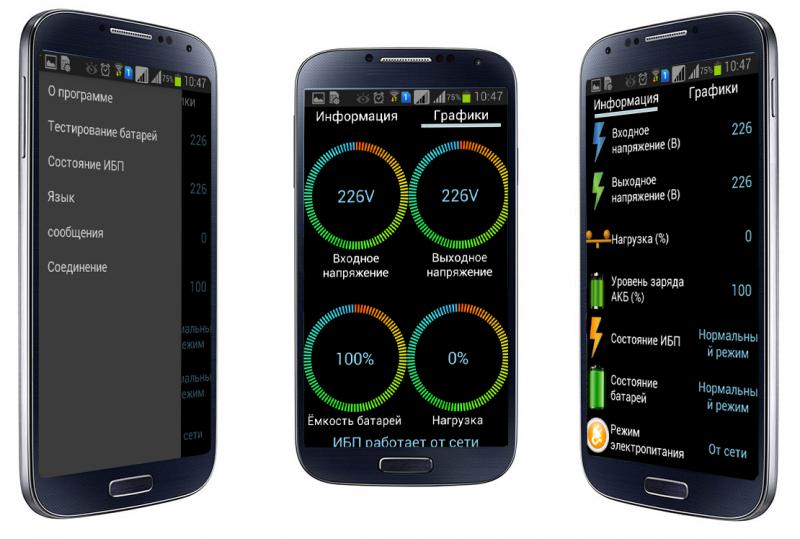 POWERCOM выпустила Android-приложение