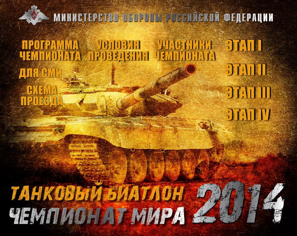 Дни инноваций Минобороны РФ