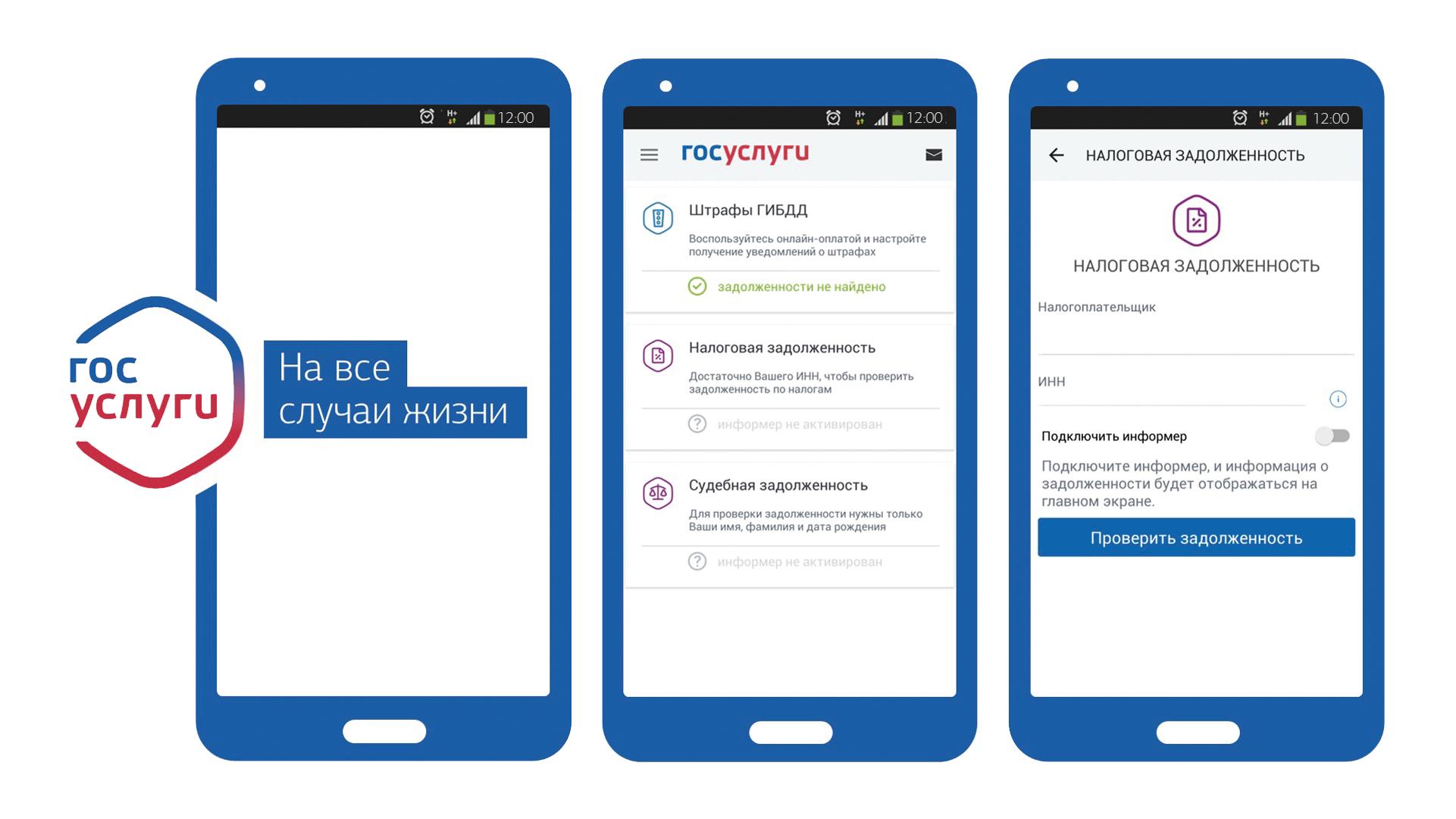Улучшено мобильное приложение «Госуслуги»