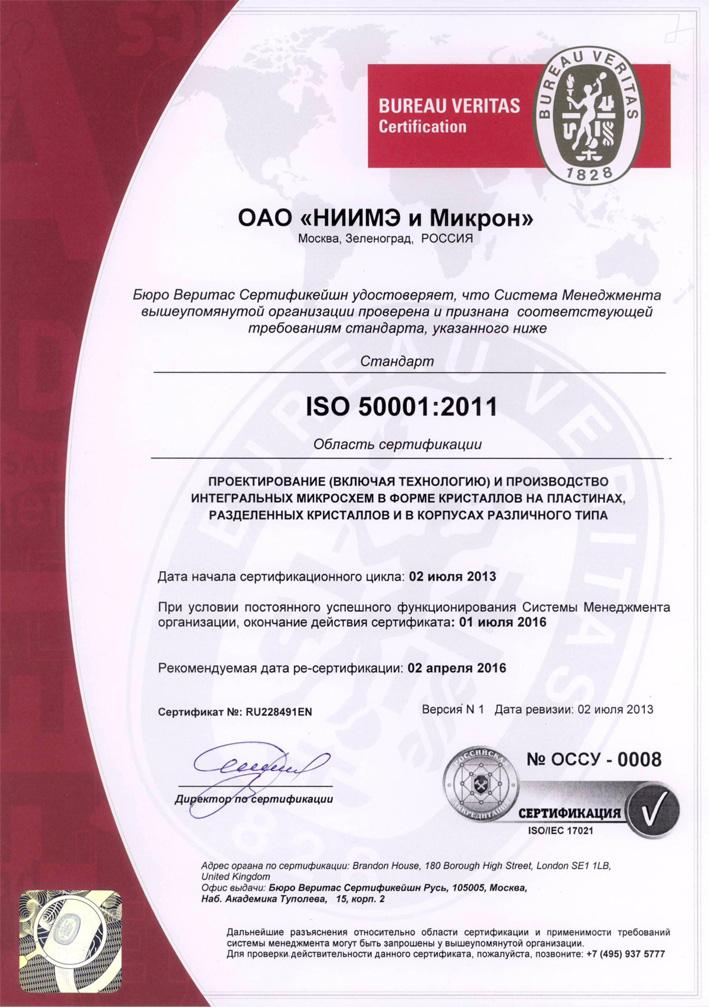 «Микрон» получил сертификат энергетического менеджмента ISO 500001