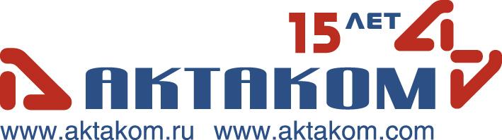 АКТАКОМ 15 лет на рынке России