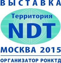 Выставка неразрушающего контроля «Территория NDT – 2015»