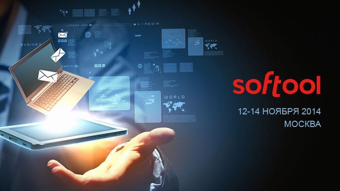 Итоги Softool-2014: четверть века поддержки ИТ-индустрии России
