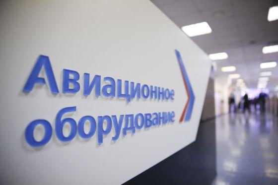 Холдинг «Авиационное оборудование» модернизирует КБ на базе МКПК «Универсал»
