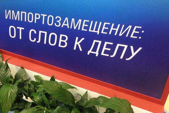 В Петербурге появился первый в РФ центр импортозамещения и локализации