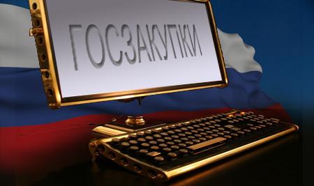ФГУПы Минкомсвязи России повысят прозрачность закупок