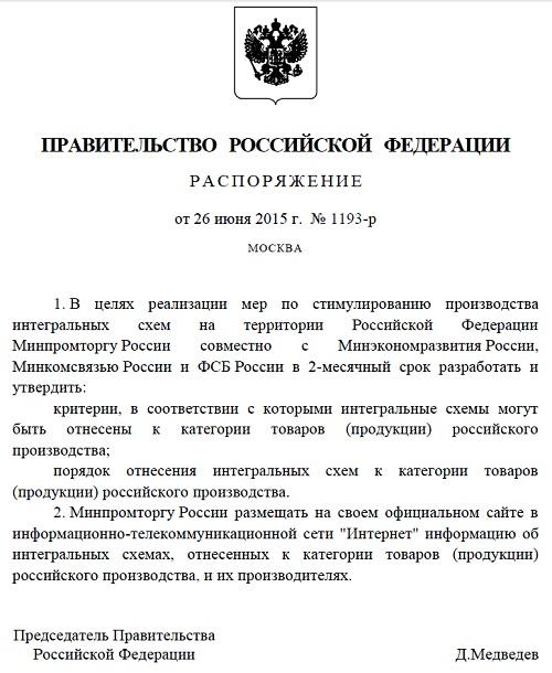 Минкомсвязи и ФСБ объяснят, что такое «отечественные микросхемы»