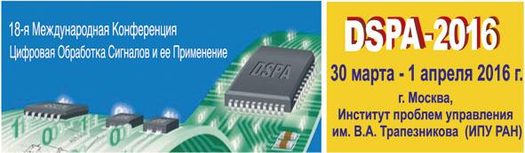 18-я Международная конференция «Цифровая обработка сигналов  и её применение»