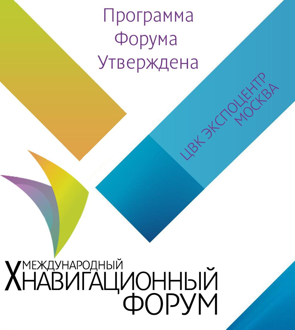 Утверждена программа Х Международного Навигационного Форума