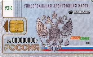 В России выпустят банковские карты ПРО100